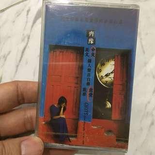 Sealed - Qi yu cassette tape