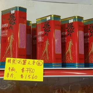 高麗參 (半斤) Korean Ginseng (0.5 catty)