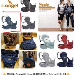 全新(有盒)韓國i-angle hip seat