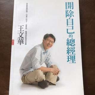 🚚 二手書📖開除自己的總經理@王文華