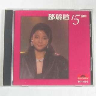 Teresa Teng 鄧丽君 15th Anniversary 1983 PolyGram Records Hong Kong Chinese CD Polydor 817 143-2 Made In Korea Silver Ring