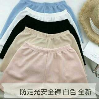 🚚 安全褲#白