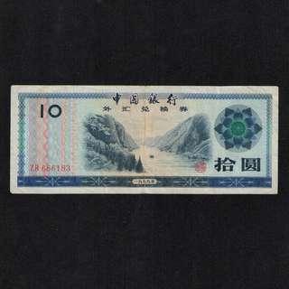 1979年中國外匯兌換卷 拾元 (中上品)