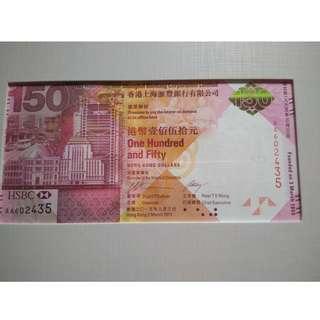 HSBC 150週年紀念鈔 2連張X1
