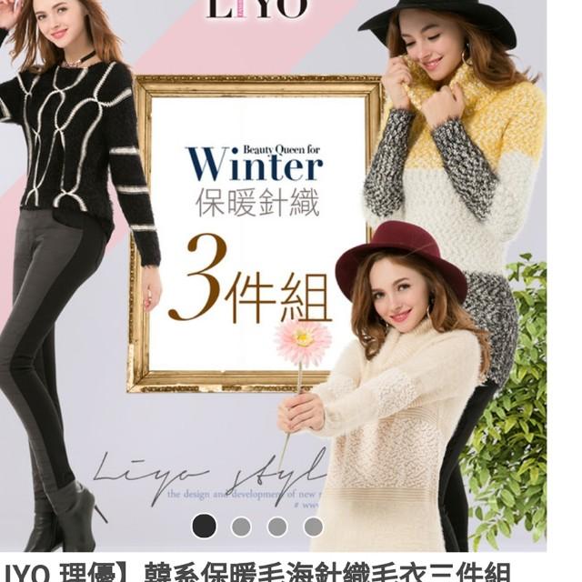 韓系保暖毛海針織毛衣三件組/現貨