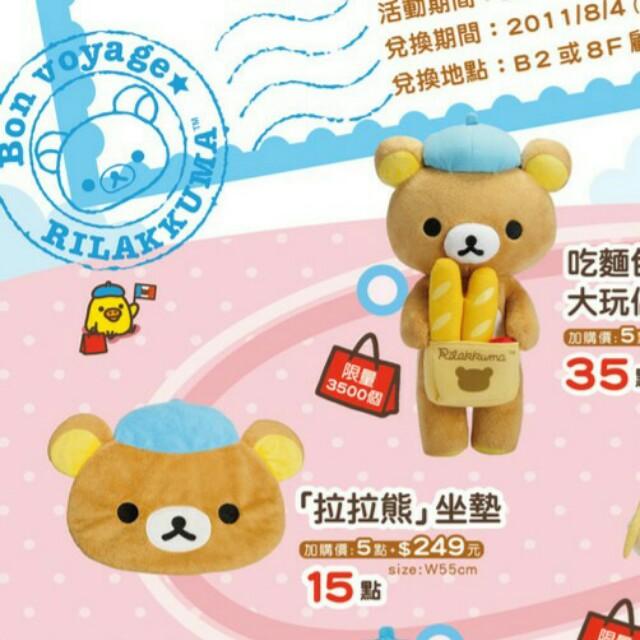 [全新] 拉拉熊坐墊 2011年夢時代限定滿額集點