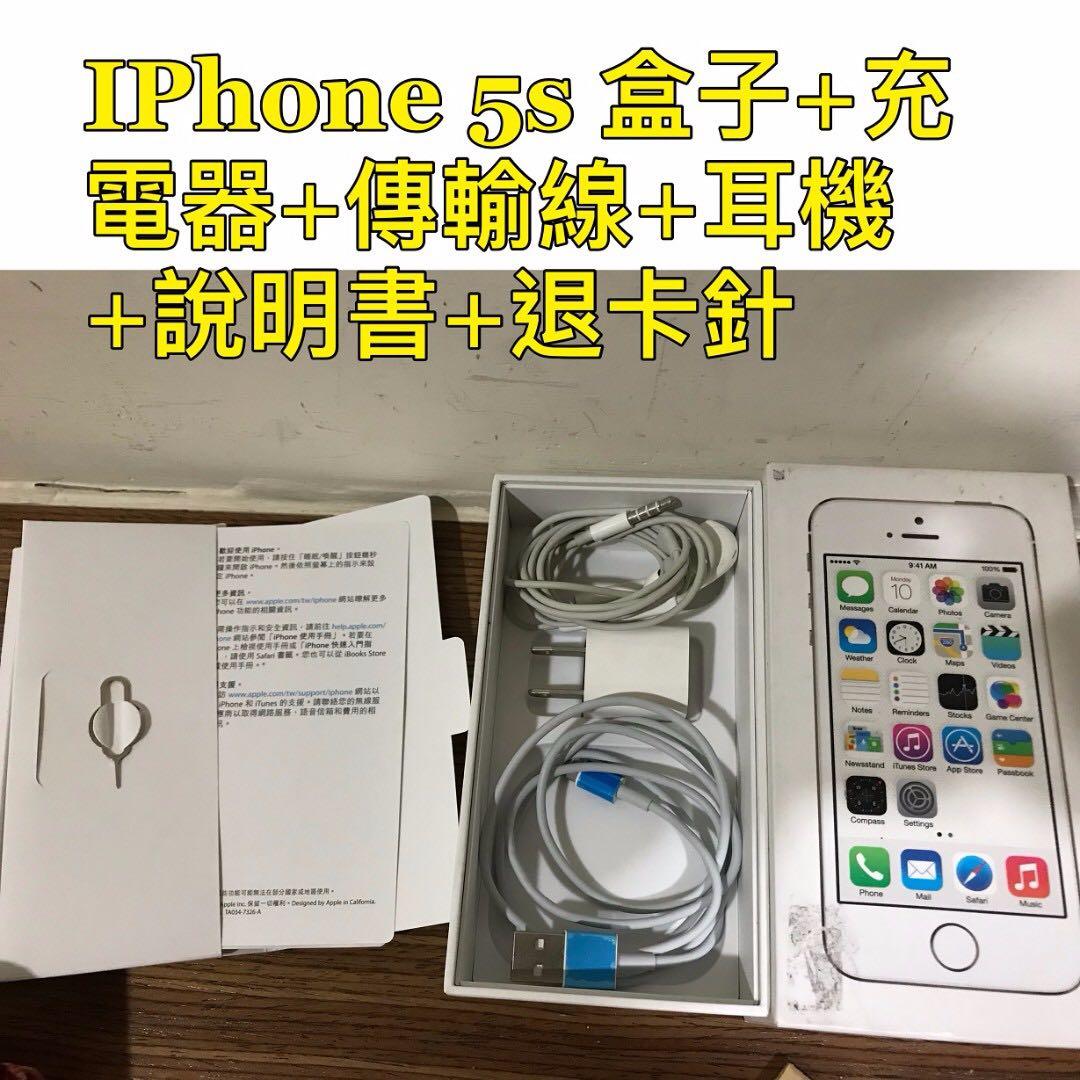 賣盒子及配件! 不含手機! iphone 5s 32g