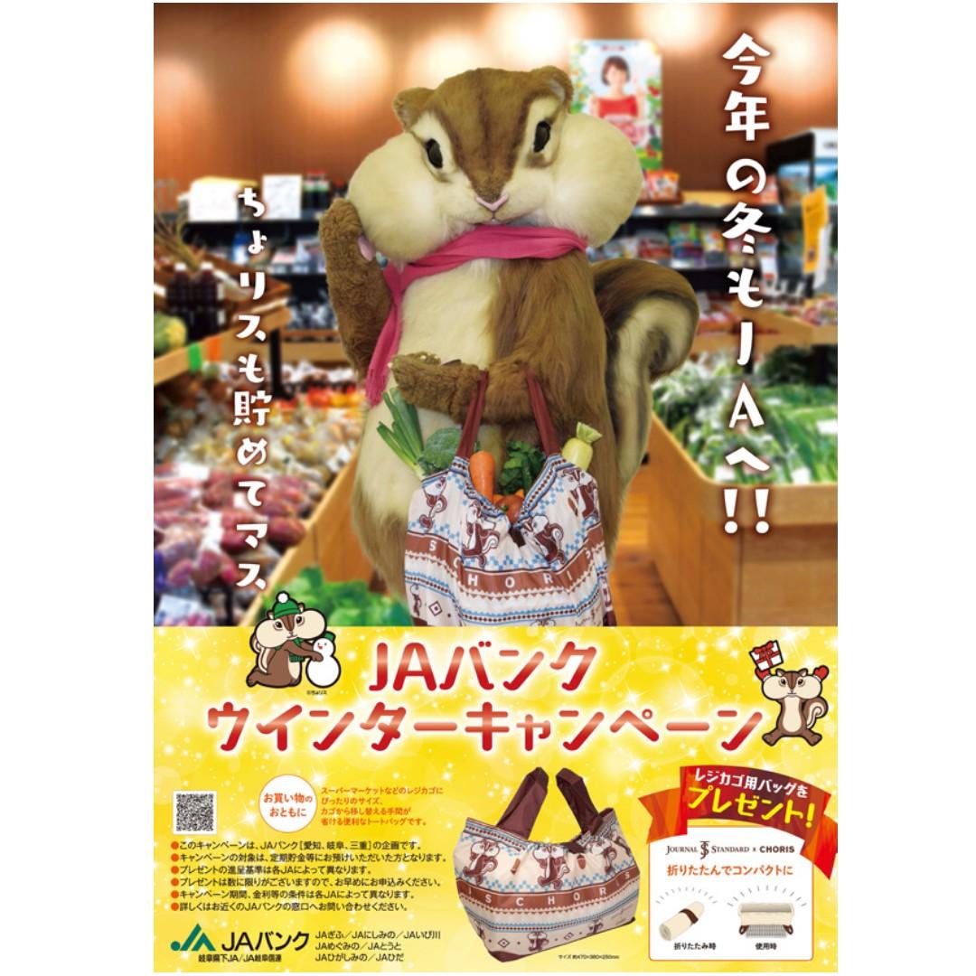 日本 JA銀行 特製 JOURNAL STANDARD × CHORIS 花栗鼠 可折疊 環保袋 托特包 單肩包 購物袋
