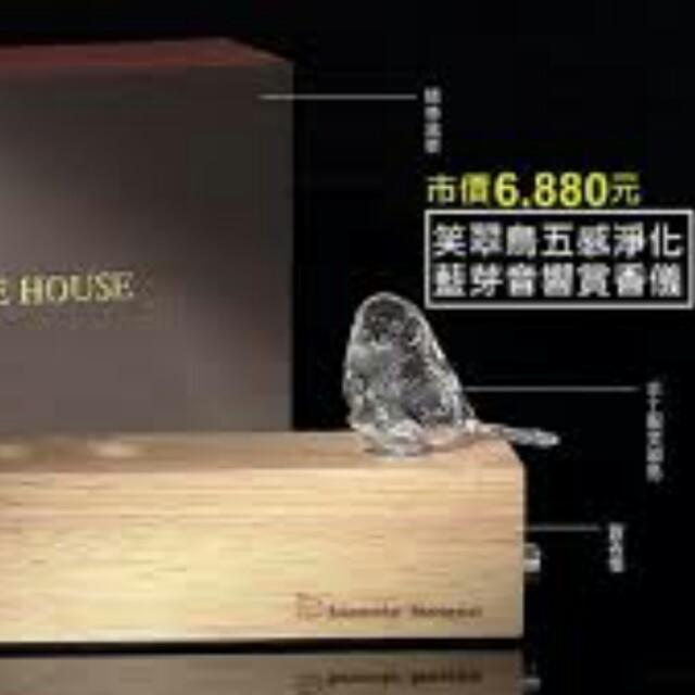 全新Bonnie House藍芽音響賞香儀