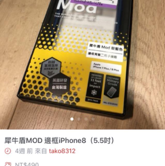 犀牛盾保護殼iPhone8Plus(僅供r.su1111下標)