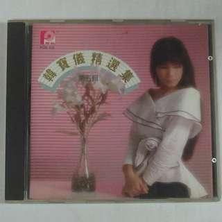 Han Bao Yi 韩宝仪 1988 Form Pte. Ltd. Chinese CD Vol. 5 FCD 113 Made In Japan