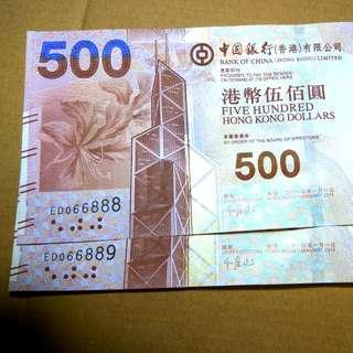 中銀$500直版連號66888~889