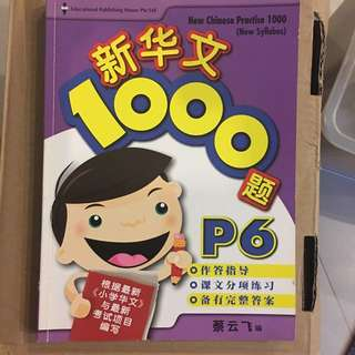 Chinese 1000 questions P6 assessment book
