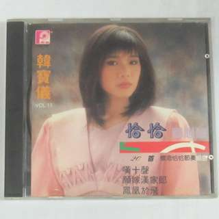 Han Bao Yi 韩宝仪 1990 Form Pte. Ltd. Chinese CD Vol. 11 FCD 140