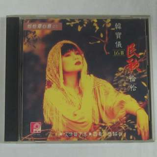 Han Bao Yi 韩宝仪 1990 Form Music Chinese CD FCD 160 Made In Japan