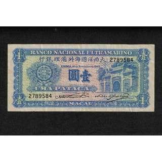 1945年澳門壹圓紙幣 (極美及極罕有)