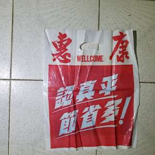 惠康超級市埸,老香港懷舊物品古董珍藏