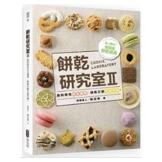 (省$32)<20161201 出版 8 折訂購台版新書>餅乾研究室2:原料特性完全揭密,餅乾口感全面升級!, 原價 $160, 特價 $128