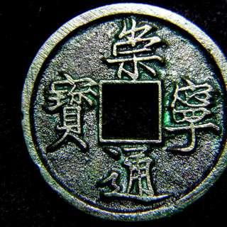 1103年大宋(北宋)崇寧通寶當十文方孔大銅幣(宋徽宗趙佶親筆御書)