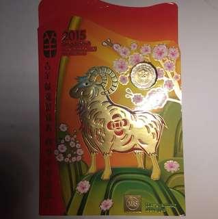2015 singapore uncirculated coin set hong bao pack