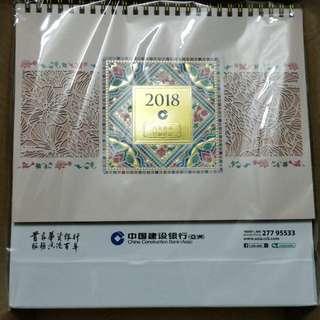 中國建設銀行2018年 精美月曆