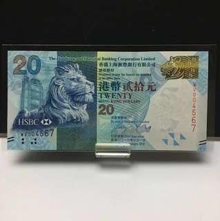 2016年滙豐銀行$20