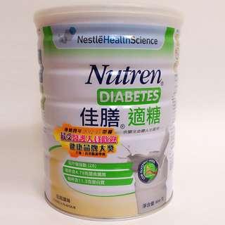 全新雀巢佳膳® 適糖 營養奶粉 雲呢拿味 (糖尿糖患者適用) 22克 共2包