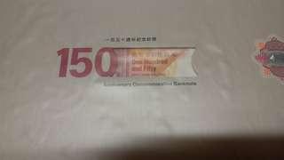 匯豐 150週年 記念鈔