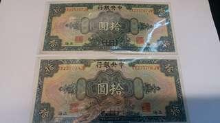 民國十七年 中央銀行 拾連號 兩張