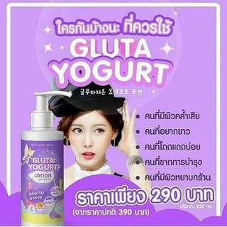 Yogurt milk lotion