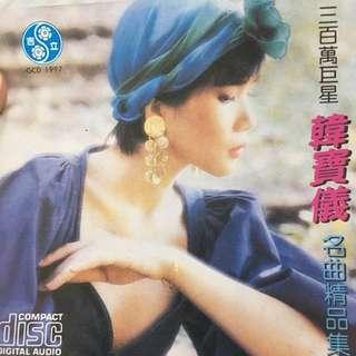 Han bao yi cd