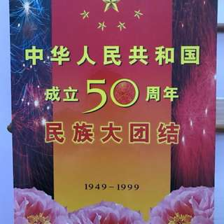 PRC 50th Anniversary Stamp Collectible