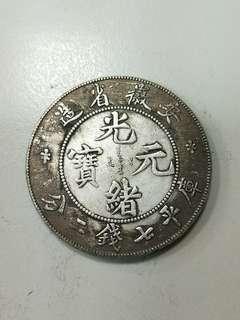 🚚 安徽省造光緒元寶七錢二分
