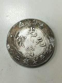 🚚 造幣總廠光緒元寶七錢二分