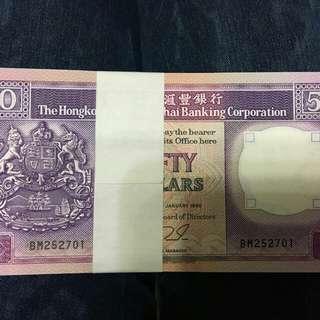 一刀 1990年匯豐20元