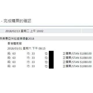 安室奈美惠亞洲巡迴演唱會2018 $1080票價 4連位