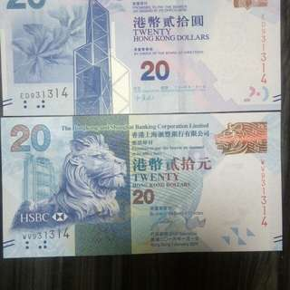 同號碼纸幣