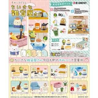 Re-ment 食玩 San-X Sumikko Gurashi SG Variety Store 角落生物雜貨店雜貨屋