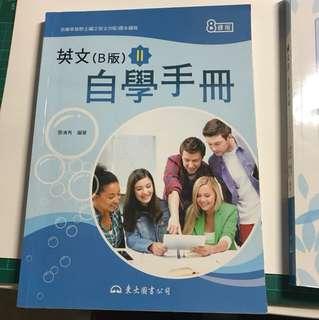 🚚 東大英文(B版)|| 自學手冊
