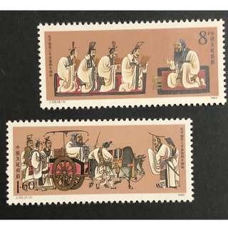 孔子誕辰2540週年紀念郵票一套。全新