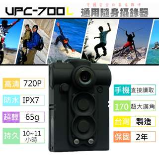 🚚 UPC-700L 64G 720HD:超強十小時電力,防水、耐震、抗摔 穿戴式攝影機 UPC-700L 32G 720HD