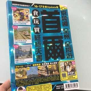 95% 新 16-17韓國首爾旅遊書