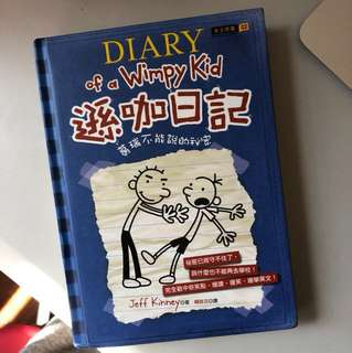 Diary of a Wimpy Kid 遜咖日記