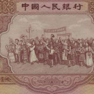 China 1953 5 Yuan