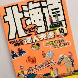 北海道 達人天書 旅遊書
