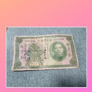 中華民國20年 銀毫卷5元 廣東省銀行