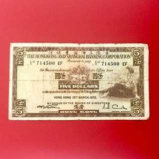 1972年匯豐銀行5元紙幣