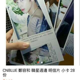 🚚 CNBLUE 鄭容和 週邊 明信片 小卡 28份
