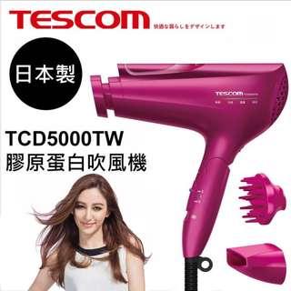 🚚 免運☆樂樂專屬☆ 【TESCOM】 TCD5000TW 白金奈米膠原蛋白負離子吹風機(繽紛桃) 公司貨新品