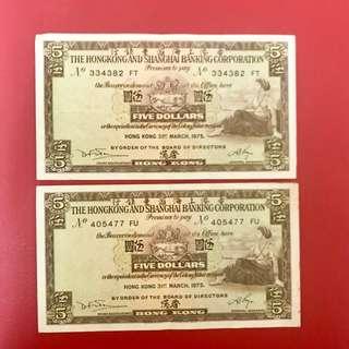 1975年匯豐銀行5元紙幣(每張)